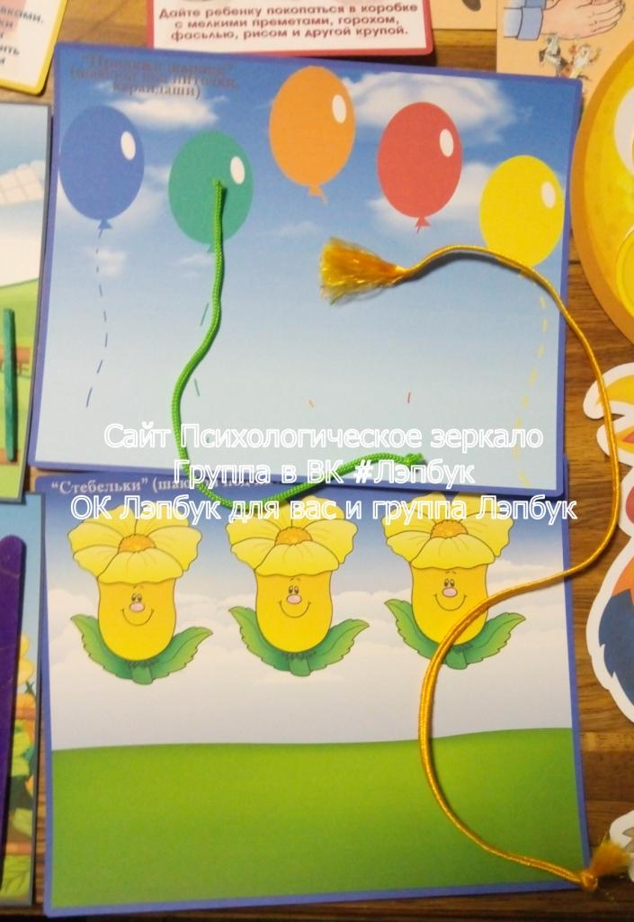 Лэпбук, моторика, развитие, на 2-3 года, шаблон, прищепки, нитки, палочки, пальчиковая гимнастика