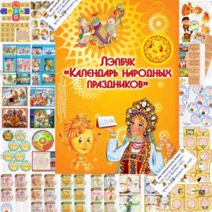 Лэпбук, календарь, народные, праздники, Иван Купала, осенины, масленица, купить, скачать