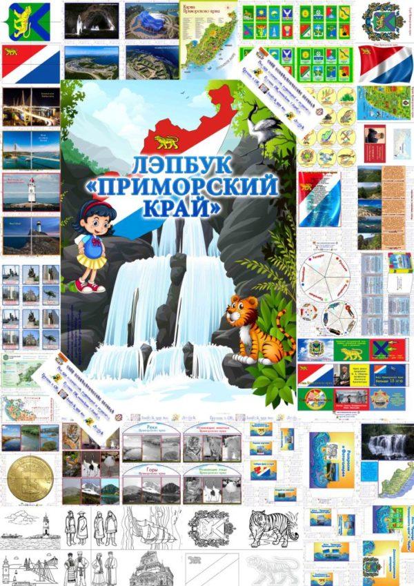 Лэпбук Приморский край, герб, достопримечательности, шаблон, купить, скачать