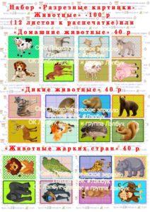 животные, домашние, дикие, жарких стран, разрезные картинки, пазл, купить, скачать