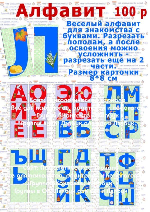 Алфавит, карточки, буквы, картинки
