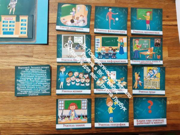 Лэпбук, учитель, профессия, загадки, лото, игры, скачать, купить, кармашки, шаблоны