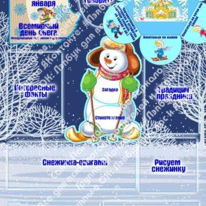 Лэпбук, день снега, снег, январь, традиции, загадка, календарь, экология