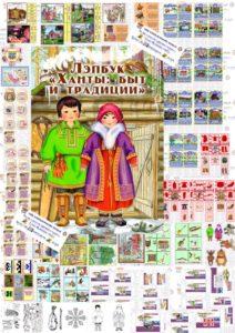Лэпбук, ханты, традиции, культура, народ, купить, скачать, шаблоны, кармашки