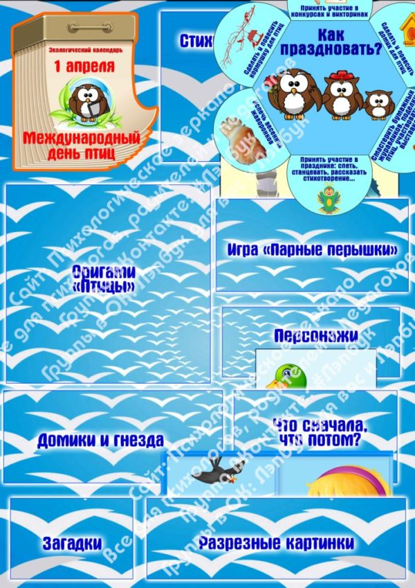 Лэпбук, день птиц, международный, экология, праздник, эко, скачать, шаблоны