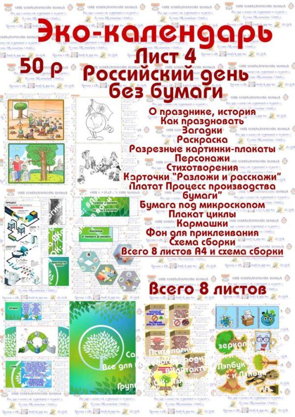 Лэпбук, без бумаги, день, российский, экология, праздник, эко, скачать, шаблоны