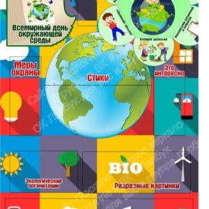 лэпбук, экология, календарь, 5июня, деньокружающейсреды, экокалендарь
