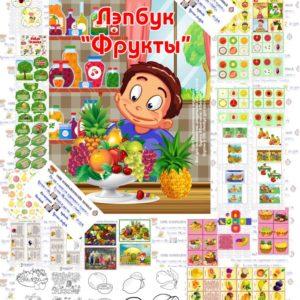 Лэпбук, фрукты, разрез, экзотические, яблоко, загадки, пословицы, стихи, купить, скачать, шаблоны, кармашки