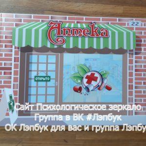аптека, Ширма, сюжетно-ролевые, игры, ширма для, для ДОУ, для игры, для детей, игры Ольги Дорохиной