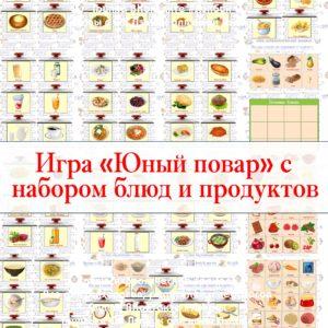 повар, лэпбук, игра, блюдо, как готовить , игры ольги дорохиной