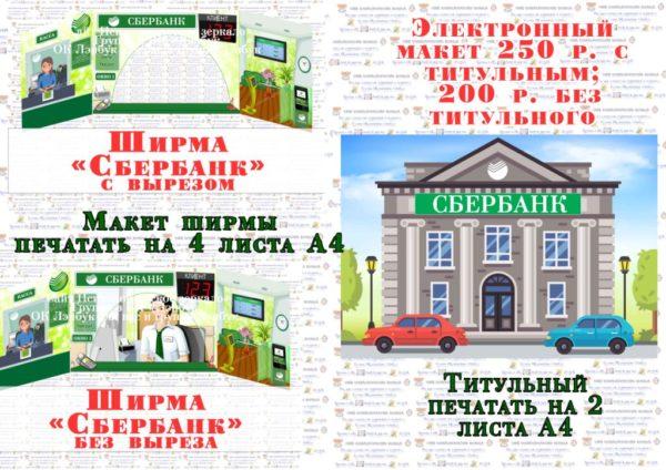 банк, сбербанк, Ширма, сюжетно-ролевые, игры, ширма для, для ДОУ, для игры, для детей, игры Ольги Дорохиной