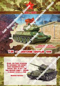 война, военная техника, годовщина, победа, танк, загадки