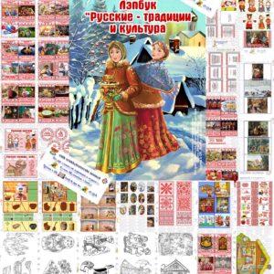 лэпбук, русские, традиции, культура, загадки