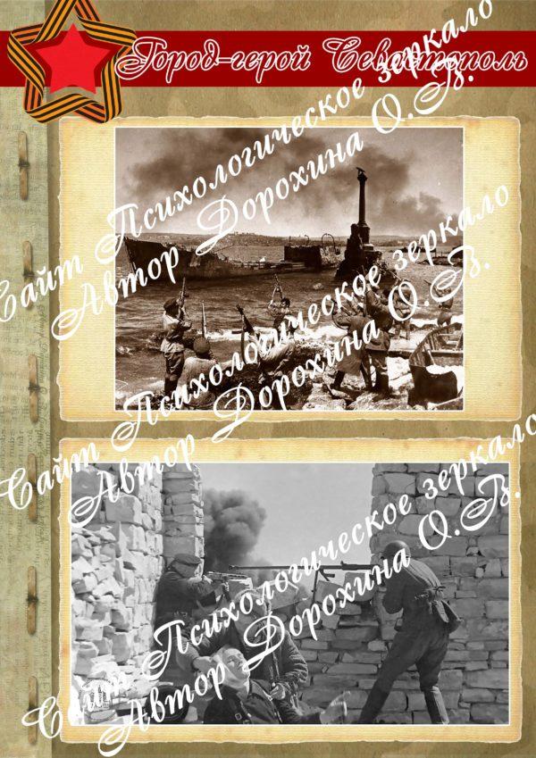 лэпбук, победа, городгерой, брест, игрыольгидорохиной, ВОВ, 75летпобеды, победа, смоленск, минск, севастополь, москва, ленинград, керчь