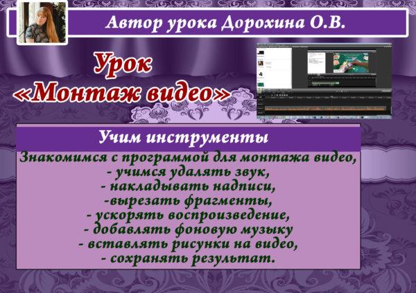 Урок по монтажу и обработке видео