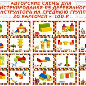 конструирование, деревянный конструктор, схемы, средняя группа