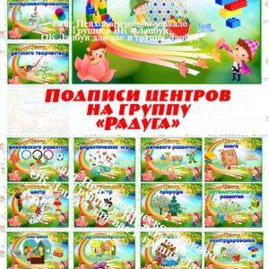 """Подписи центров на группу """"Радуга"""""""