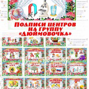Подписи центров на группу Дюймовочка