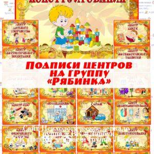 """Подписи центров на группу """"Рябинка"""""""