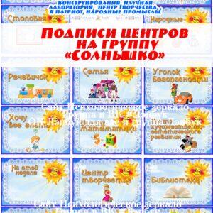 Подписи центров на группу Солнышко