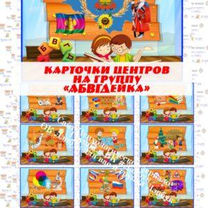 Карточки центров на группу АБВГДЕйка (без надписи)