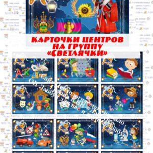 "Карточки центров на группу ""Светлячки"" (без подписей)"