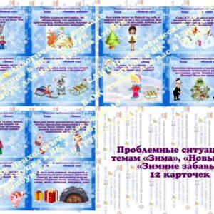 Картотека проблемных ситуаций, зима