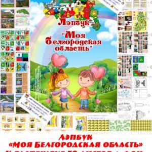 Лэпбук Белгородская область
