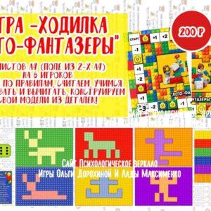 """Игра """"Лего-фантазеры с кубиком"""