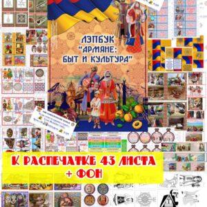 Лэпбук Армяне