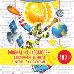 "Мобиле ""В космосе"""