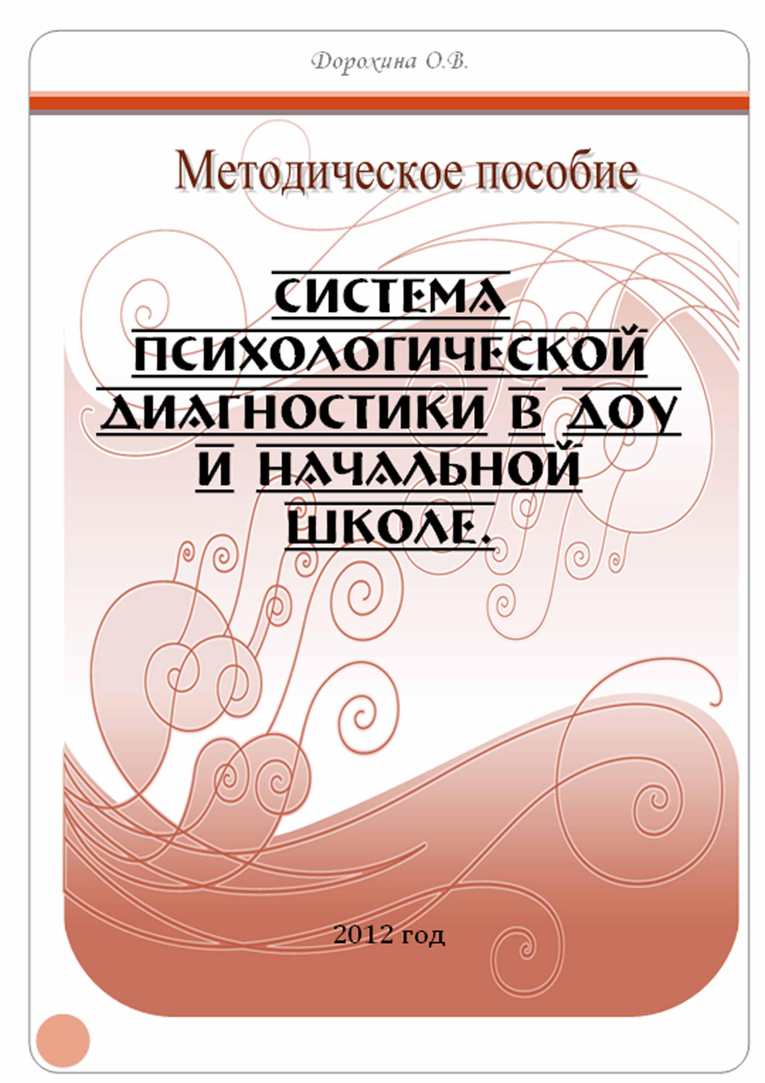 Дорохина О.В. Система психологической диагностики в ДОУ и начальной школе