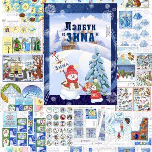 Лэпбук, зима, стихи, загадки, купить, скачать, шаблоны, кармашки