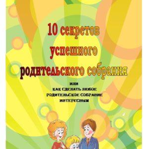 Родительские собрания, провести, идеи, интересно, ДОУ, школа