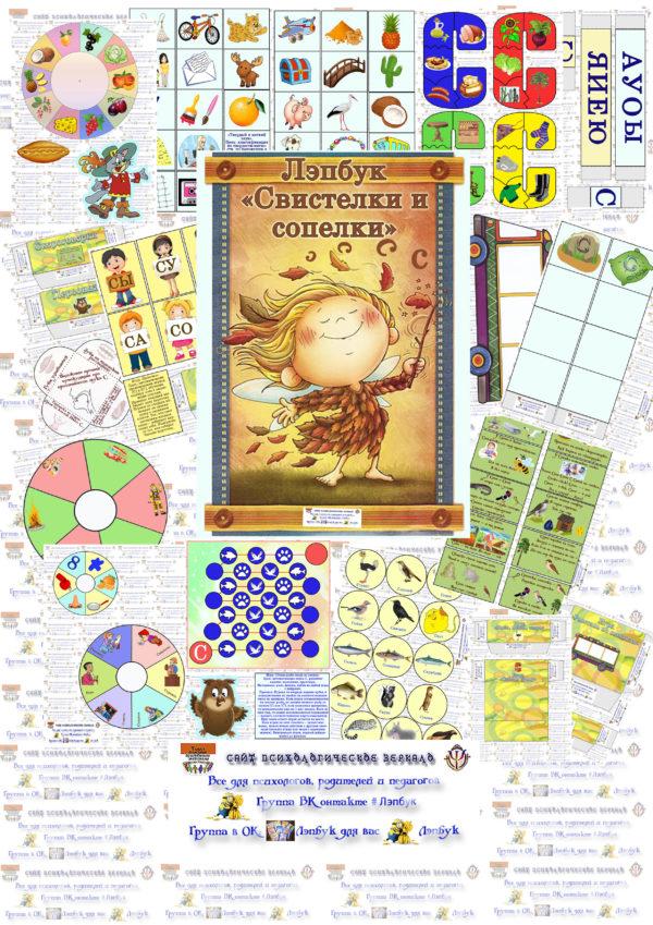 Лэпбук, развитие речи, звук с, буква С,кармашки, шаблоны, купить, скороговорки