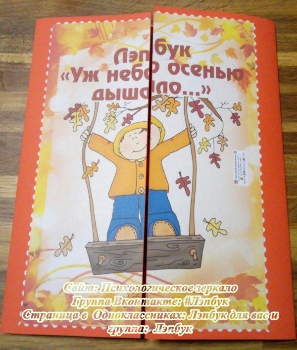 лэпбук, осень, пословицы, урожай, лист, плод, фото, кармашки, своими руками, скачать