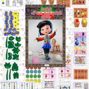 Лэпбук, татарский язык, купить, скачать, шаблоны, игрушки, продукты, семья