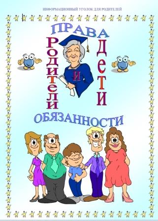Права, обязанности, права детей, обязанности родителей, папка-передвижка, листовка