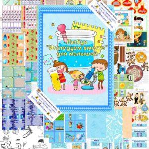 Лэпбук, экспериментальная, деятельность, опыты, с детьми, исследовательская, купить, скачать, шаблоны, картотека опытов