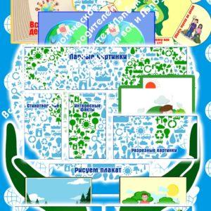 Лэпбук, день Земли, 20 марта, 22 апреля, экология, календарь