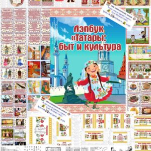 Лэпбук, татары, быт, культура, традиции, блюда, музыка, танцы