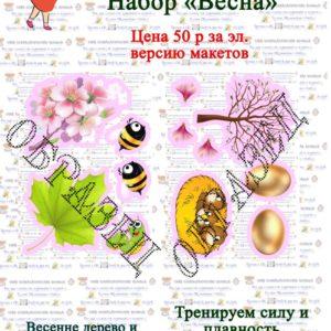 Весна, Дыхательная гимнастика, воздушная струя,мышцы щек, губы, дуть, игра, здоровьезберегающая технология