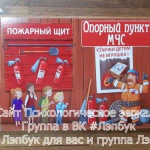 МЧС, пожарная часть, Ширма, сюжетно-ролевые, игры, ширма для, для ДОУ, для игры, для детей, игры Ольги Дорохиной