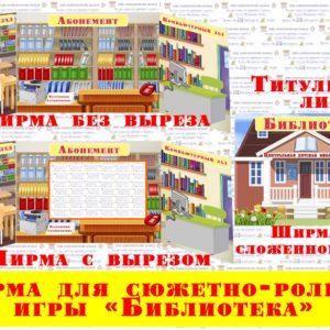 библиотека, читальны зал, Ширма, сюжетно-ролевые, игры, ширма для, для ДОУ, для игры, для детей, игры Ольги Дорохиной