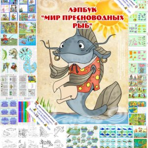 лэпбук, рыбы, пресноводные, шаблоны