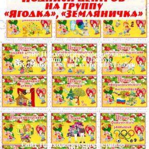 Подписи центров на группу Земляничка, Ягодка
