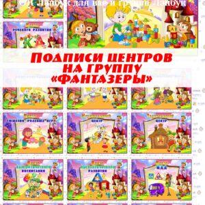 """Подписи центров на группу """"Фантазеры"""""""
