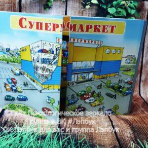Ширма Супермаркет, магазин