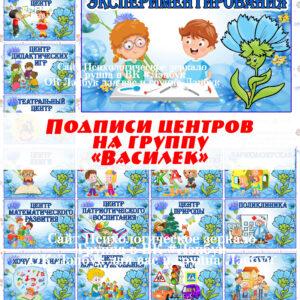 Центры Василек с персонажем