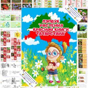Растения красной книги Татарстана